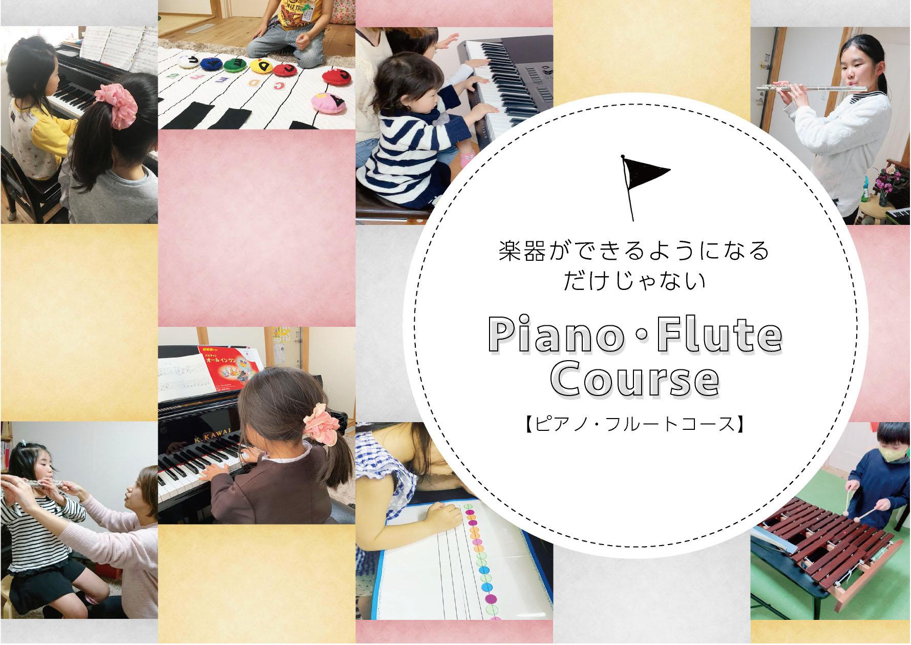 子どものピアノ・フルートコース